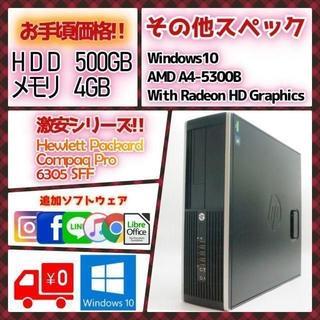 ヒューレットパッカード(HP)の在宅応援セール‼️激安シリーズ‼ HP Compaq Pro 6305SFF(デスクトップ型PC)