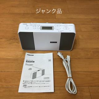 東芝 - [ジャンク品]TOSHIBA 東芝 CDラジオ TY-C251(W)