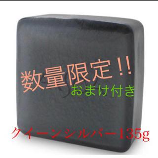 アルソア(ARSOA)のクイーンシルバー135g サンプル付き(洗顔料)