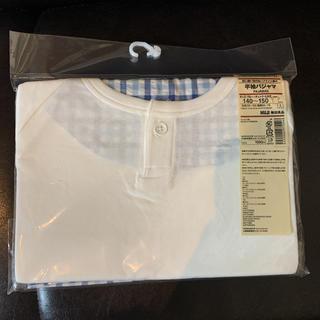 ムジルシリョウヒン(MUJI (無印良品))の新品未使用 脇に縫い目のないフライス編み半袖パジャマ 140.150(パジャマ)