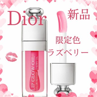 Dior - 【新品】Dior 限定色 リップグロウオイル 007 ラズベリー