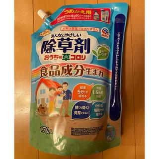 アースガーデン みんなにやさしい除草剤 おうちの草コロリつめかえ(1700ml)