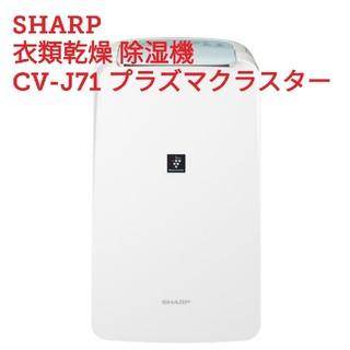 SHARP - シャープ 衣類乾燥 除湿機 CV-J71 プラズマクラスター