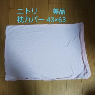 ニトリ(ニトリ)の枕カバー 43×63 ニトリ(シーツ/カバー)