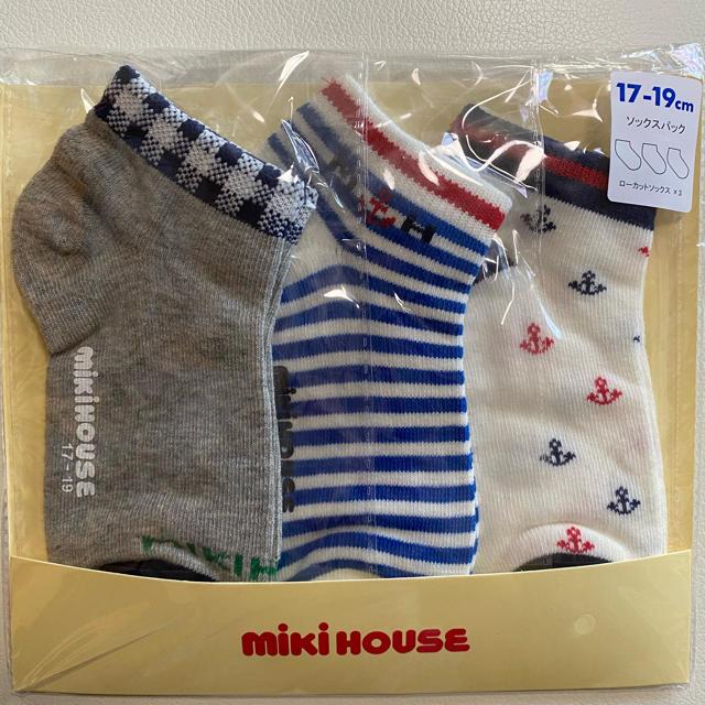 mikihouse(ミキハウス)の新品 ミキハウス靴下3足組 男の子 17-19  D キッズ/ベビー/マタニティのこども用ファッション小物(靴下/タイツ)の商品写真