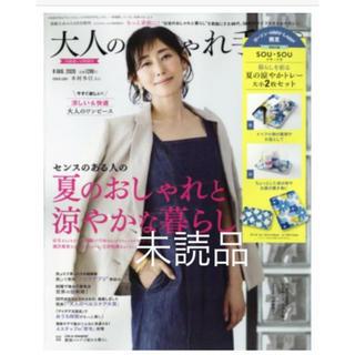 【付録のみ】大人のおしゃれ手帖 8月号 特別号 ローソンHMV限定(ファッション)