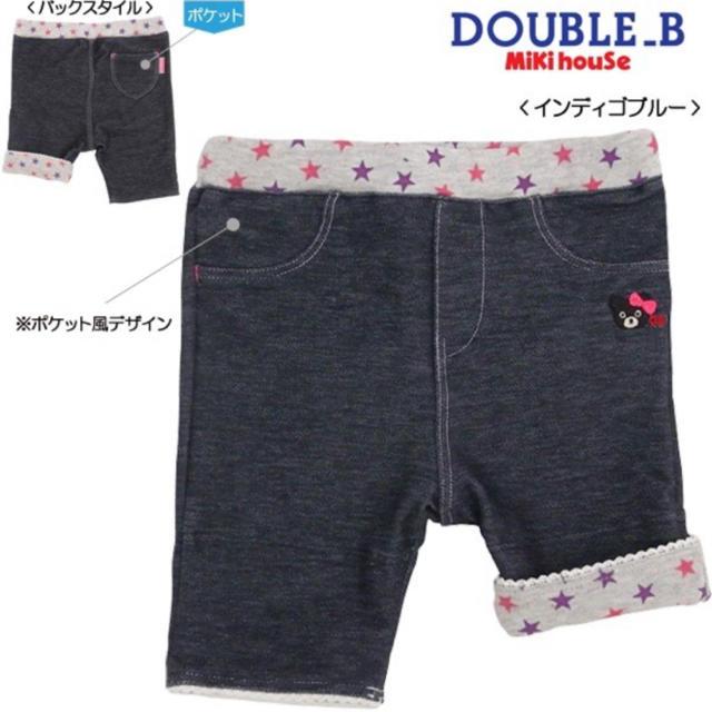 DOUBLE.B(ダブルビー)の【新品】90 ダブルビー 6分丈パンツ キッズ/ベビー/マタニティのキッズ服女の子用(90cm~)(パンツ/スパッツ)の商品写真