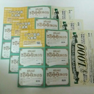 最新 7500円相当 ラウンドワン 株主優待券(ボウリング場)