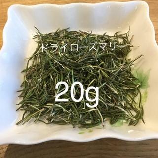 ドライローズマリー 20g(野菜)