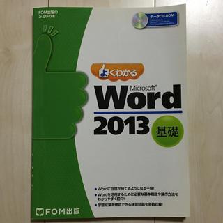 よくわかるMicrosoft Word 2013基礎