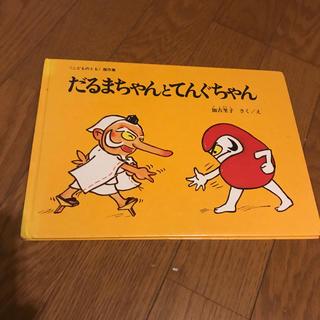 [こどものとも]傑作集「だるまちゃんとてんぐちゃん」(絵本/児童書)