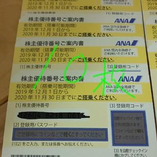 ANA 株主優待券 10枚