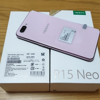 ANDROID - oppo R15 Neo