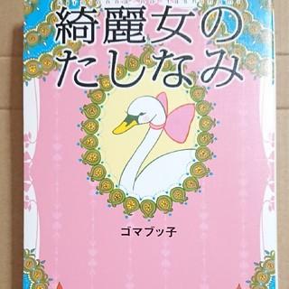 アサヒシンブンシュッパン(朝日新聞出版)の綺麗女のたしなみ(その他)