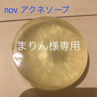 ノブ(NOV)のNOVアクネソープ 箱なし(洗顔料)