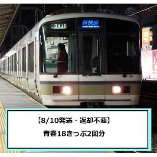 ジェイアール(JR)の【8/10発送・返却不要】青春18きっぷ 2回分(鉄道乗車券)