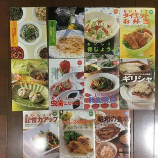 読売クックブック 11冊セット(B)(料理/グルメ)