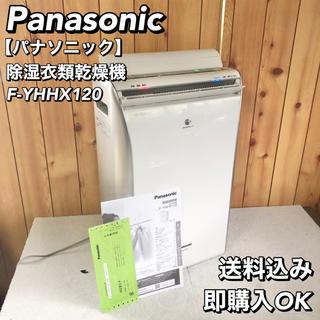 Panasonic - Panasonic パナソニック 除湿衣類乾燥機 F-YHHX120