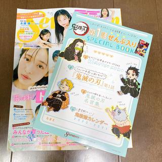 seventeen9月号 セブンティーン 鬼滅の刃 スペシャルブック付き(ファッション)
