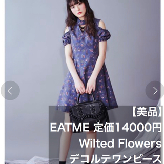 EATME - 【美品】EATME 定価14000円WiltedFlowersデコルテワンピース