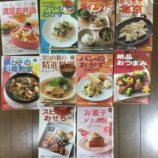 読売クックブック 10冊セット(D)(料理/グルメ)