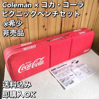 コールマン(Coleman)の【希少】Coleman コカコーラ ピクニックベンチセット 非売品(テーブル/チェア)