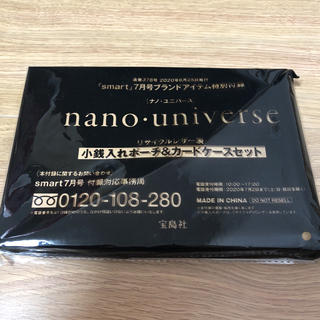 ナノユニバース(nano・universe)のsmart 7月号付録☆599円!!(コインケース/小銭入れ)
