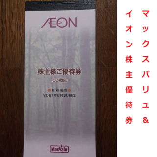 AEON - 5千円分 イオン マックスバリュ 割引券 株主優待