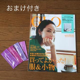 タカラジマシャ(宝島社)の未読‼︎GLOW グロー 8月号増刊(ファッション)