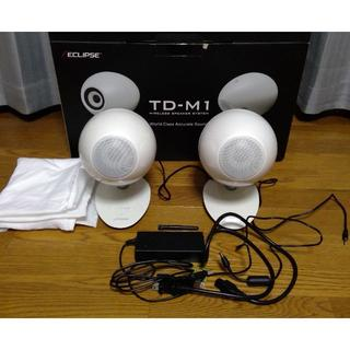富士通 - 値下げ 極美品 定価13万円 モニタスピーカー TD-M1 ECLIPSE