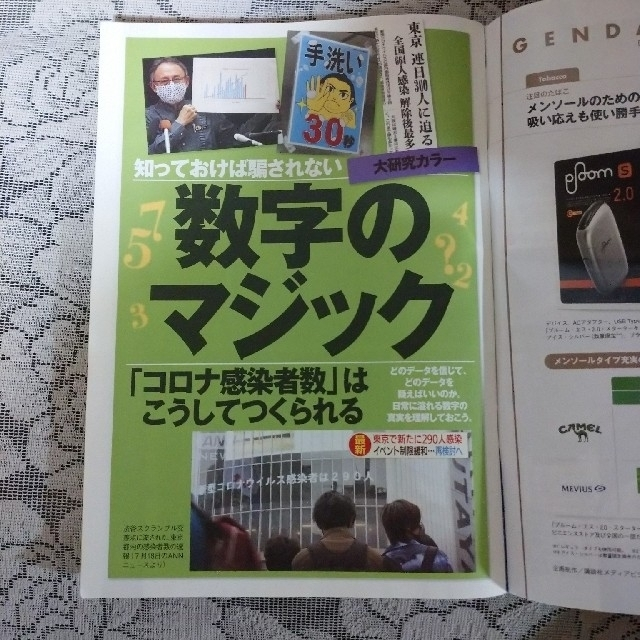 週刊現代 (2020年 No.22)  エンタメ/ホビーの雑誌(ビジネス/経済/投資)の商品写真
