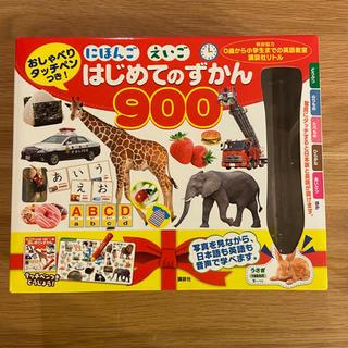 コウダンシャ(講談社)のはじめてのずかん 900 タッチペンなし(知育玩具)