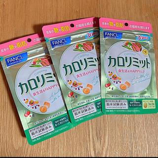 ファンケル(FANCL)の3袋‼️ FANCL カロリミット30日分×3セット(ダイエット食品)