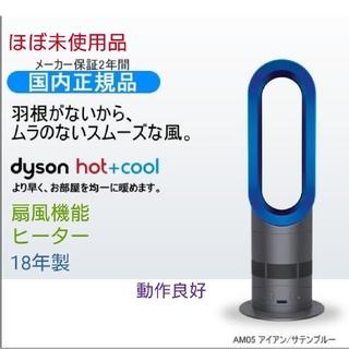 ダイソン(Dyson)の【ほぼ未使用品】Dyson hot + cool AM05IB  温冷風(扇風機)