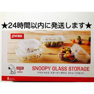 Pyrex - パイレックス スヌーピーガラス ストレージセット❤️新品未開封❤️