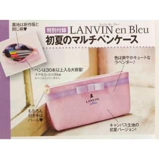 ランバンオンブルー(LANVIN en Bleu)のランバン ポーチ 付録(ファッション)