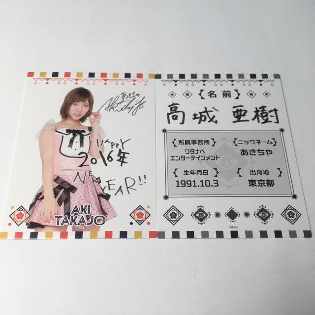 AKB48(エーケービーフォーティーエイト)の高城亜樹 AKB48 2016年福袋 メンバープロフィール・メッセージカード エンタメ/ホビーのタレントグッズ(アイドルグッズ)の商品写真