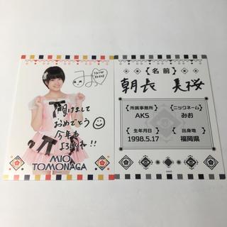 エーケービーフォーティーエイト(AKB48)の朝長美桜 AKB48 2016年福袋 メンバープロフィール・メッセージカード(アイドルグッズ)