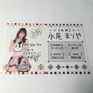 エーケービーフォーティーエイト(AKB48)の永尾まりや AKB48 2016年福袋 メンバープロフィール・メッセージカード(アイドルグッズ)