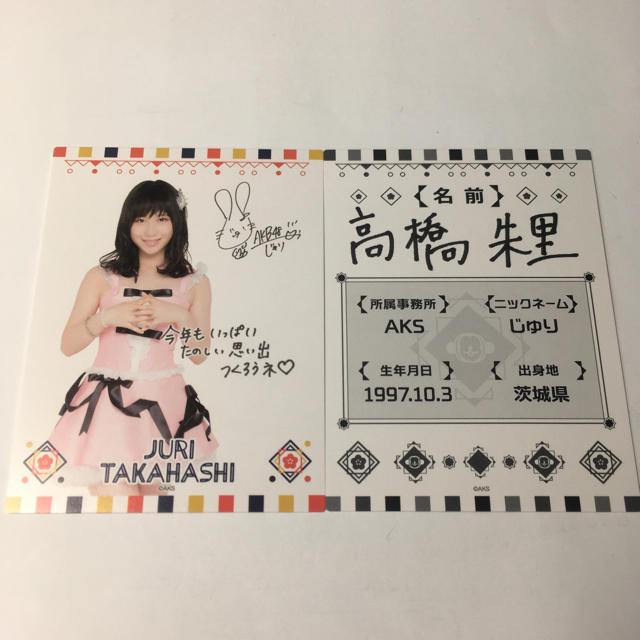 AKB48(エーケービーフォーティーエイト)の高橋朱里 AKB48 2016年福袋 メンバープロフィール・メッセージカード エンタメ/ホビーのタレントグッズ(アイドルグッズ)の商品写真