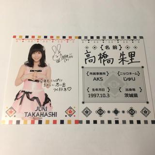 エーケービーフォーティーエイト(AKB48)の高橋朱里 AKB48 2016年福袋 メンバープロフィール・メッセージカード(アイドルグッズ)