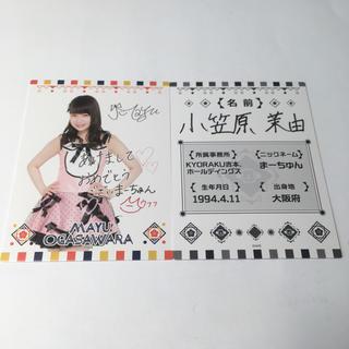 エーケービーフォーティーエイト(AKB48)の小笠原茉由 AKB48 2016年福袋 メンバープロフィール・メッセージカード(アイドルグッズ)