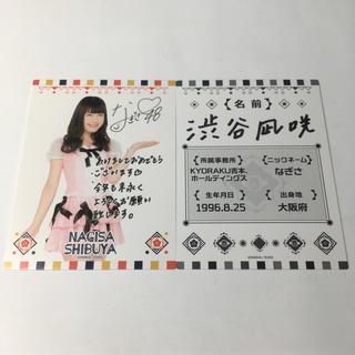 エーケービーフォーティーエイト(AKB48)の渋谷凪咲 AKB48 2016年福袋 メンバープロフィール・メッセージカード(アイドルグッズ)