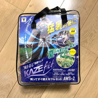 ヤマゼン(山善)の新品未開封 空調ウェア KAZEfit Mサイズ バッテリーセット AWS2-M(その他)