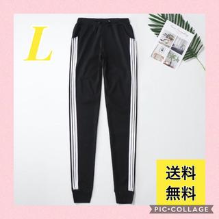 ☆人気☆ ジョガーライン ジョガーパンツ 3本線 ラインパンツ レディース L