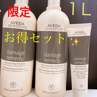 AVEDA - 【限定】アヴェダ AVEDA ダメージレメディー