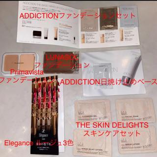 アディクション(ADDICTION)の化粧品サンプルセット(サンプル/トライアルキット)