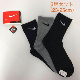 NIKE - 新品☆ NIKE ナイキ ソックス 靴下 3足組(23-25cm)