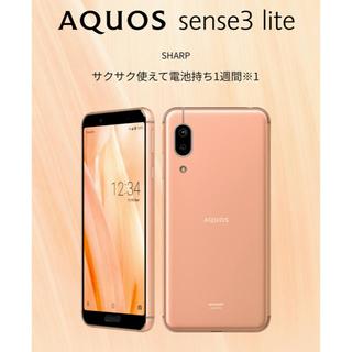 アクオス(AQUOS)のAQUOS sense3lite 64GB SIMフリー ライトカッパー(スマートフォン本体)