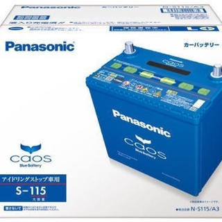 Panasonic - パナソニック バッテリー カオス N-S115/A3